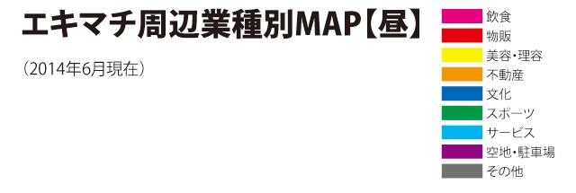 ekimachi_daymap0