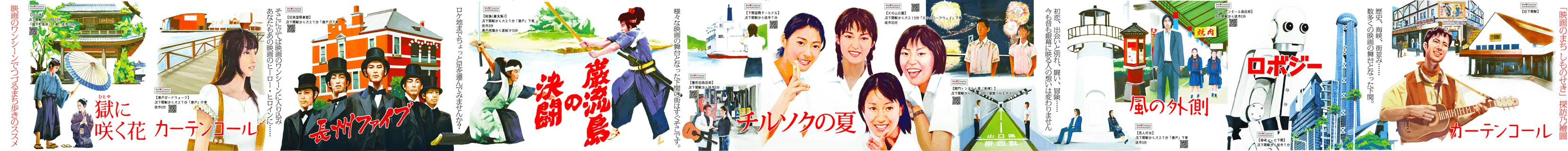 shimonoseki_st_cinema