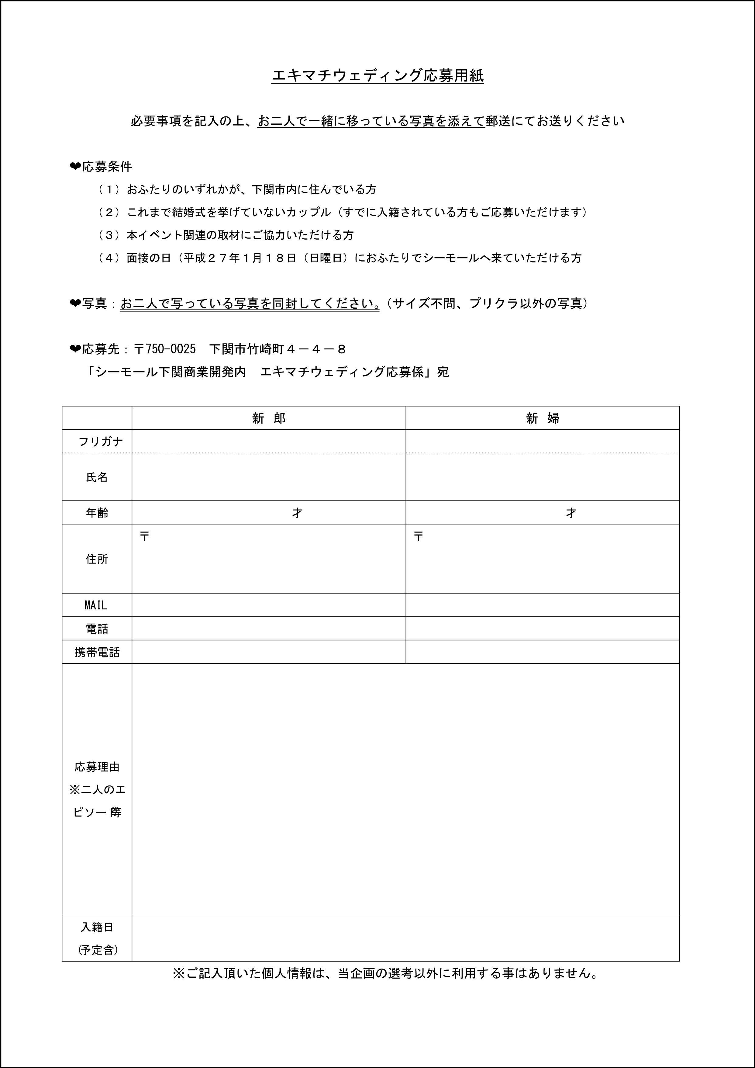エキマチウェディング応募用紙