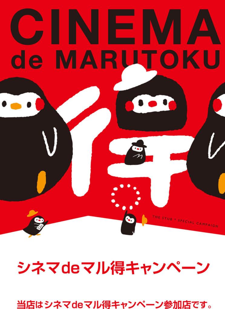 marutoku2016_A3POP_cs1_ol大