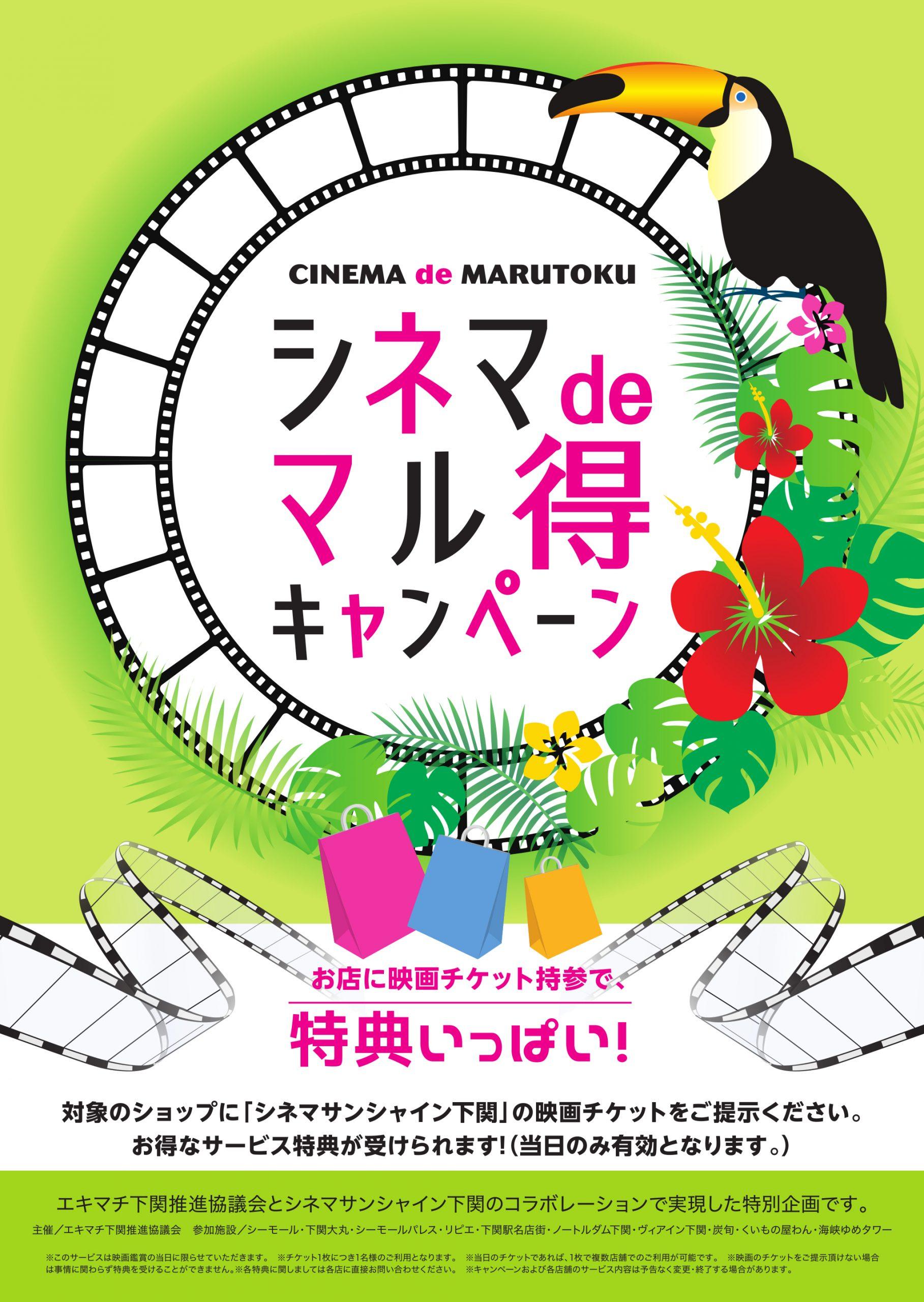 「シネマdeマル得」キャンペーン2020